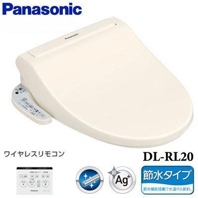 日本【國際牌 Panasonic】免治馬桶座 DL-RL20-WS