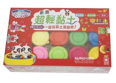 【快樂生活館】幼福 創意超輕黏土 24色繽紛組 超輕土 黏土 勞作 美勞