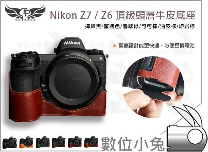 數位小兔【TP Nikon Z6 Z7真皮相機底座 】皮革 開底式 TP底座 牛皮 手工真皮 開口底座 皮套