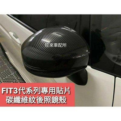 台灣工廠 高品質(碳纖維紋) 替換卡損式 本田 FIT 3代系列專用 後視鏡蓋貼片 後視鏡碳纖維飾蓋 後照鏡蓋 後照鏡殼