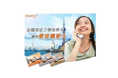 sparq/速博/遠傳/007世界卡/國際電話預付卡