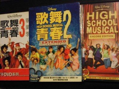 High School Musical 1+2+3 歌舞青春1加長版+2加長版+3畢業季 柴克艾佛龍 凡妮莎哈金斯