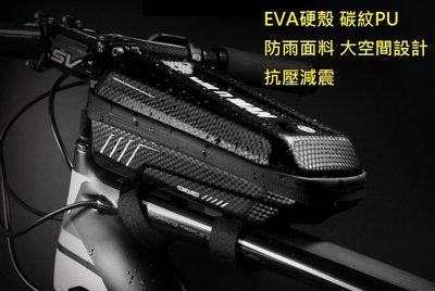 【小謙單車】全新WILD MAN 碳纖紋EVA硬殼上管包/上管袋/車袋/置物袋/單車包包/防水拉鍊/增加保護性