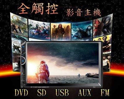 6.5吋觸控式DVD影音主機 DVD/SD/USB/AUX/MP3/特價促銷中