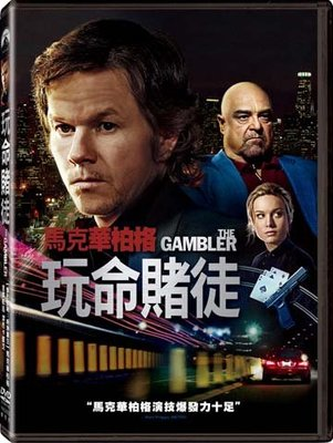 [DVD] - 玩命賭徒 The Gambler (2014) ( 得利正版 )