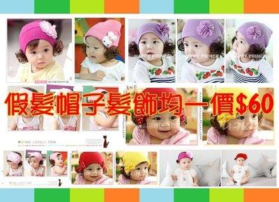 【親親寶貝屋】假髮帽  針織帽 保暖帽 圍巾 圍脖  毛帽  多款嬰兒髮帶