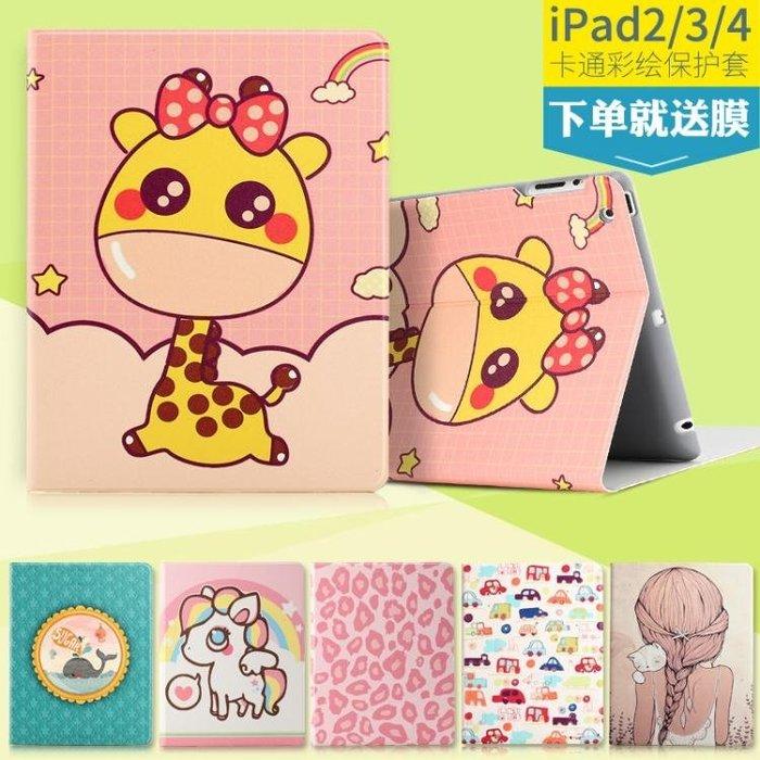 蘋果iPad4保護套休眠 iPad2皮套韓國卡通iPad3超薄全包邊平板外殼