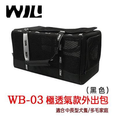 寵物星響道✪WILL WB-03(加大款) 經典黑 極透氣款外出包  WB03 寵物背包 提籃