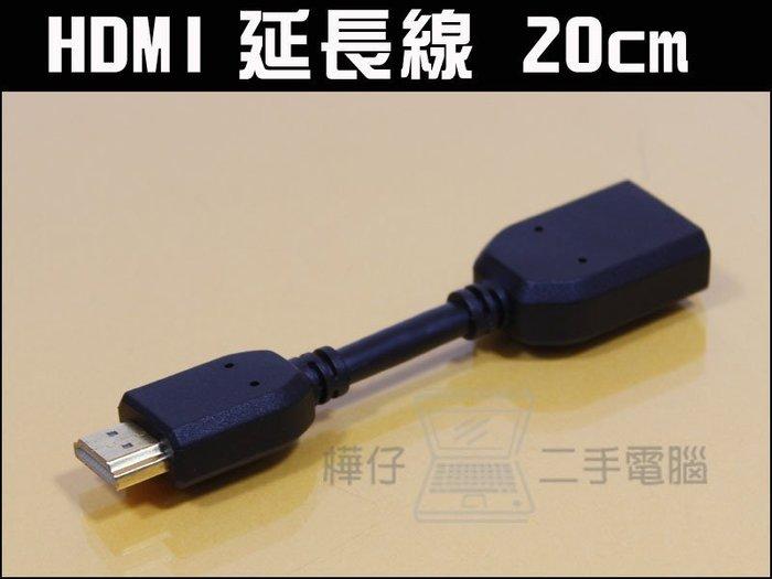 【樺仔3C】HDMI延長線 10cm 1.4版 HDMI 公頭對母頭 轉接線 避免HDMI座過度插拔 電視 螢幕 適用