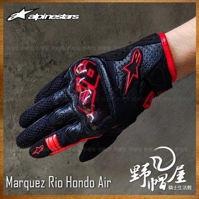 三重《野帽屋》Alpinestars Marquez Rio Hondo Air 限量 聯名 手套 A星 防摔 MM93