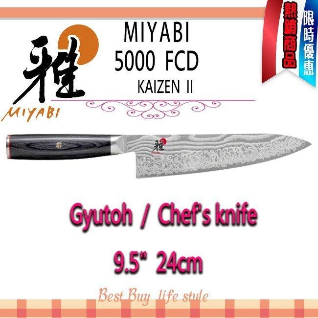 德國 Zwilling  MIYABI 雅 MIYABI 5000FCD 9.5吋 24cm 主廚刀 日本製