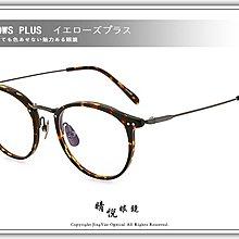 【睛悦眼鏡】簡約風格 低調雅緻 日本手工眼鏡 YELLOWS PLUS 眼鏡 78804