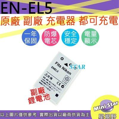 星視野 Nikon EN-EL5 ENEL5 電池 防爆鋰電池 全新 保固1年 顯示電量 破解版 相容原廠 高雄市