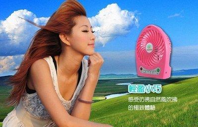 【東京數位】全新 風扇 附可充式鋰電池 全新 夏日 環保USB涼風扇 可吊掛 按鈕式三段式風速調節 USB充 寶寶用