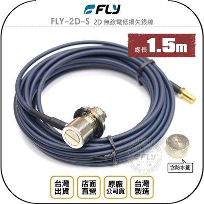 《飛翔無線3C》FLY FLY-2D-S 2D 無線電低損失銀線 1.5m◉公司貨◉車機收發訊號線◉手持對講機外接 台北市