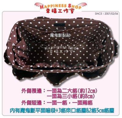 ◎幸福工作室◎中型L袋中袋(25x10CM)包包收納/包中包 (M40143.M40155.M51153.M40145)