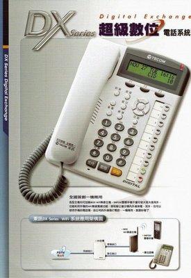 (台南~高雄~裝到好) 新東訊電話總機616A主機+DX-9910E顯示型免持對講話機4台=15000元