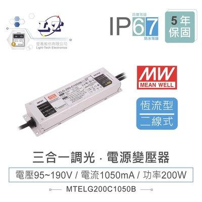 『堃邑』含稅價 MW明緯 ELG-200-C1050B LED 照明專用 恆流型 三合一調光 電源供應器 IP67