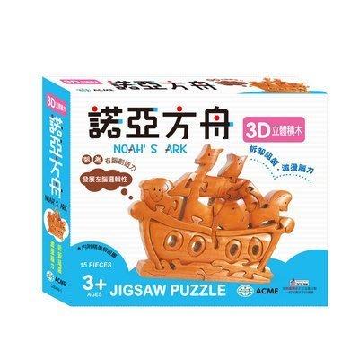 ♥ 御菁書坊 ♥   特價--世一--3D立體積木:諾亞方舟