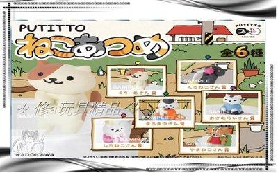 ✤ 修a玩具精品 ✤ ☾精緻盒玩☽ 日本 正版 角川 PUTITTO系列 貓咪收藏 杯緣系列 全6款 特價999熱賣中
