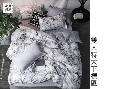 凌晨商社 // 可訂製 可拆賣 北歐 大理石紋 石頭紋路 網美 文青 床包 枕套 被套 雙人特大4件組下標區