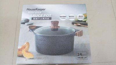新品 【HouseKeeper妙管家】 壓鑄不沾萬用鍋 24cm 料理鍋 炒菜鍋 美食鍋 HKXB-24
