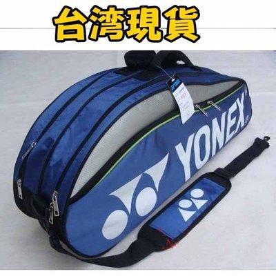 現貨 羽球袋 YONEX尤尼克斯羽毛球包 9332羽球包 羽球背包 單肩包 3—6裝 YY羽球包側背包 書包運動背 藍色