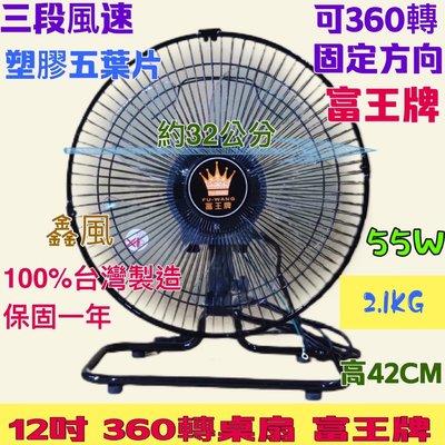 涼風扇 外旋式電風扇 桌扇 富王牌12吋 360度 外旋式風扇 360轉循環桌扇 大風量 超廣角循環 360度循環扇