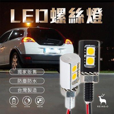 台灣製 獨家 多用途螺絲燈 LED牌照燈 車牌燈 室內燈 螺絲燈 氣氛燈 牌照螺絲 牌照框 車牌框 CNC 裝飾燈