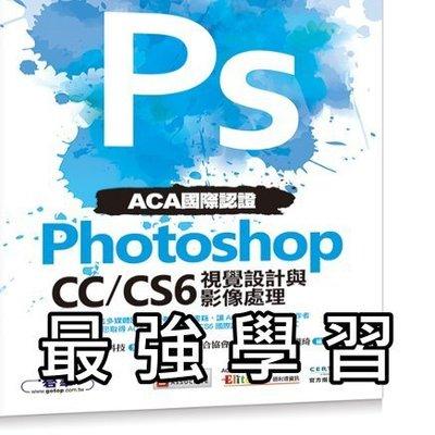 ACA Photoshop CC、CS6國際認證影音教學,平面設計、美編設計、美工設計、網頁設計、美術設計師