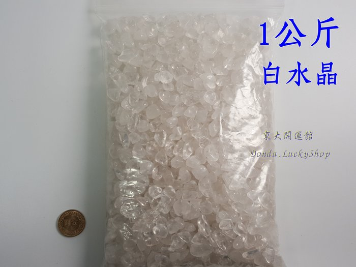 天然白水晶碎石1公斤 淨化消磁大顆粒碎石 五行水晶 【東大開運館】