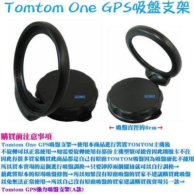【Tomtom One GPS吸盤支架/吸盤底座/車架】335/550/325/535T/XL 250/Routes Edition/Traffic/125導航