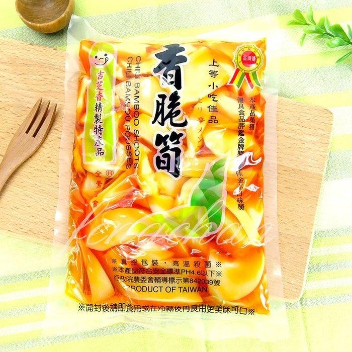 ~香脆筍(400公克真空包裝)~ 打開即食,當小菜、下酒菜、開胃菜真方便。【豐產香菇行】