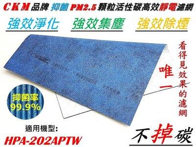 【CKM】適用 Honeywell HPA-202APTW 超越 原廠 抗菌 抗敏 無毒 活性碳 前置濾網