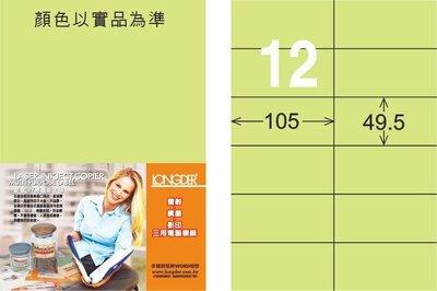 *福利舍* LONGDER A4三用電腦標籤紙 LD-832-G-A (49.5mmx105mm)(含稅)