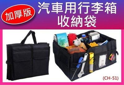 【傻瓜批發】(CH-51)加厚款行李箱收納袋 汽車用後車箱收納箱 雜物袋 置物袋 玩具工具箱 三格四格 板橋店自取