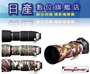 【日產旗艦】easyCover 鏡頭砲衣 Canon EF 100-400mm F4.5-5.6L IS II USM 台中市
