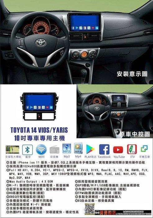 全美汽車影音 2014年後 大鴨 YARIS 專車專用安卓機 10.2吋螢幕 台灣設計組裝 系統穩定順暢 售服完善