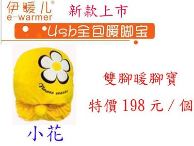 【198元/ 組】正品伊暖兒USB/ 可手洗/ 保暖拖鞋/ 保暖抱枕(黃色小花)J-4-2 台中市