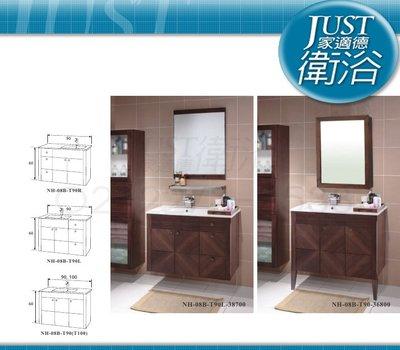 [JUST精品衛浴] 柯林斯 CORINS 新豪仕彼系列  60CM浴櫃 NH-08B-T60