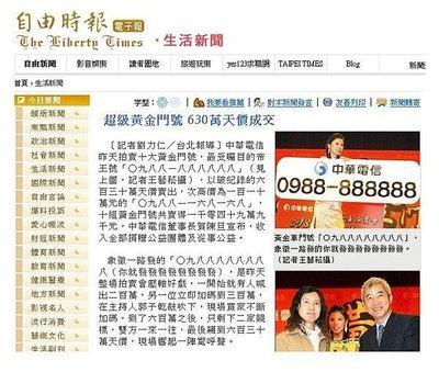 中華黃金門號 0923-889999  步步高升 發發久久久久