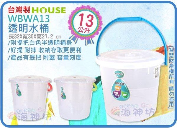 =海神坊=台灣製 WBWA13 透明水桶 圓形手提桶 桶身有刻度 儲水桶 收納桶 附蓋 13L 40入3900元免運