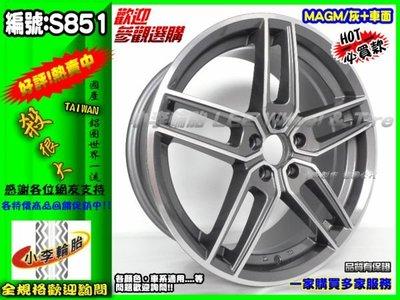 【小李輪胎館】S851 17吋5孔120 BMW 3系 類 AC 全新鋁圈有保固舊圈可回估 M3 Z4