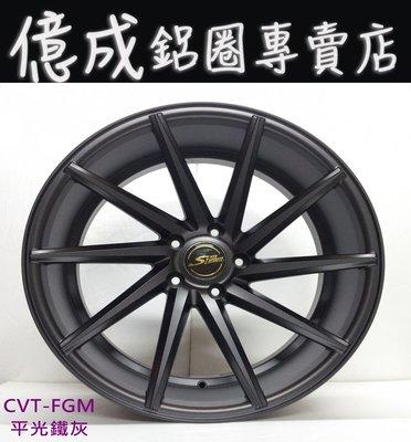 《大台北》億成汽車鋁圈量販中心-SI鋁...
