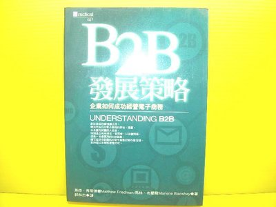 ▀.博流二手書▀  B2B發展策略 企業如何經營電子商務 中國生產力中心 新北市