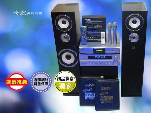 下殺六折!音圓最新伴唱機專業組合音響整套卡拉OK原售價55000現特賣35800有門市歡迎參觀