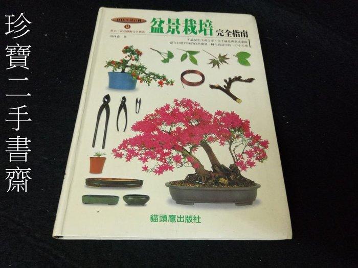 【珍寶二手書齋FA114】《盆景栽培完全指南》ISBN:9867415434│湯林森│貓頭鷹