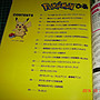 皮卡丘《ピカチュウ Pokemon 》 全彩銅版 8成新【CS超聖文化讚】