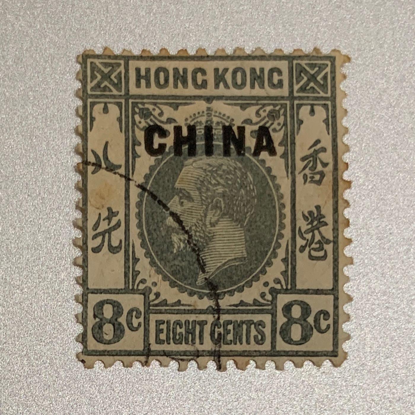 英國在華郵票 China-British post office King George V with overprint (8)