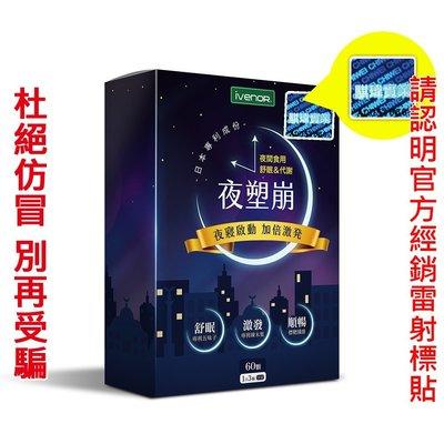 【恩典堂】夜塑崩 (60顆/盒) IVENOR 雷射防偽標籤 江宏恩日 夜崩 第三代塑崩